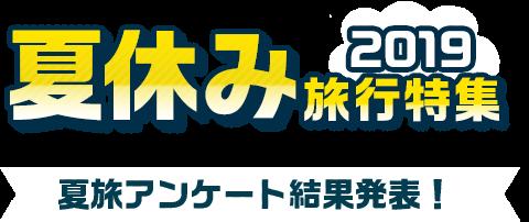 夏休み旅行特集2019 夏旅アンケート結果発表